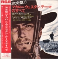 CLINT EASTWOOD Golden Themes From Italian Western Movies JAPAN LP