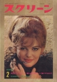 CLAUDIA CARDINALE Screen (2/64) JAPAN Magazine
