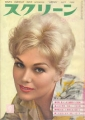 KIM NOVAK Screen (9/60) JAPAN Magazine