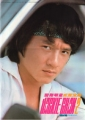 JACKIE CHAN Poco A Poco 2 JAPAN Picture Book