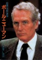 PAUL NEWMAN Deluxe Color Cine Album JAPAN Picture Book