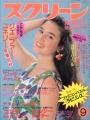 JENNIFER CONNELLY Screen (9/86) JAPAN Magazine
