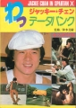 JACKIE CHAN In Spartan X: Data Bank JAPAN Book