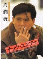 CHOW YUN-FAT Deluxe Color Cine Album JAPAN Picture Book