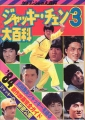 JACKIE CHAN Encyclopedia 3 JAPAN Book