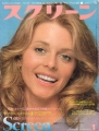 LINDSAY WAGNER Screen (1/78) JAPAN Magazine
