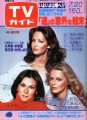 CHARLIE'S ANGELS TV Guide (7/20/79) JAPAN Magazine