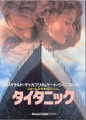 LEONARDO DiCAPRIO Titanic JAPAN Picture Book