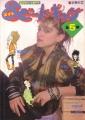 MADONNA 8 Beat Gag (10/85)  JAPAN Magazine