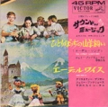 JULIE ANDREWS The Lonely Goatherd JAPAN 7