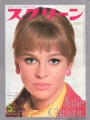 JULIE CHRISTIE Screen (5/69) JAPAN Magazine