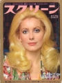 CATHERINE DENEUVE Screen (2/74) JAPAN Magazine