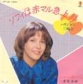 SOPHIE MARCEAU Sophie My Love JAPAN 7