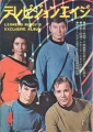 STAR TREK Television Age (4/70) JAPAN Magazine