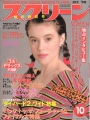 ALYSSA MILANO Screen (10/90) JAPAN Magazine