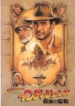 HARRISON FORD Indiana Jones And The Last Crusade Original JAPAN Movie Program