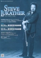 STEVE LUKATHER 2008 JAPAN Promo Tour Flyer (A)