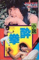JACKIE CHAN Drunk Monkey JAPAN Book
