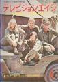 M*A*S*H Television Age (8/79) JAPAN Magazine