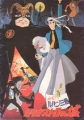 LUPIN III: The Castle of Cagliostro JAPAN Movie Program