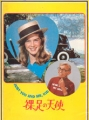 BROOKE SHIELDS Just You And Me, Kid JAPAN Movie Program