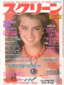 BROOKE SHIELDS Screen (8/84) JAPAN Magazine