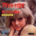 SYLVIE VARTAN La Plus Belle Pour Aller Dancer JAPAN 7