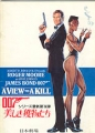 JAMES BOND 007 A View To A Kill JAPAN Movie Program  ROGER MOORE