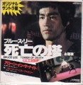 BRUCE LEE Tower Of Death JAPAN 7''