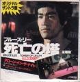 BRUCE LEE Tower Of Death JAPAN 7''