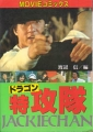 JACKIE CHAN Movie Comics Dragon Attack JAPAN Book