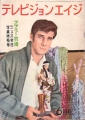 ROBERT FULLER Television Age (6/61) JAPAN Magazine