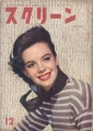 NATALIE WOOD Screen (12/57) JAPAN Magazine