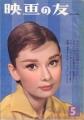 AUDREY HEPBURN Eiga No Tomo (5/61) JAPAN Magazine