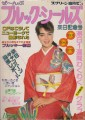 BROOKE SHIELDS Screen Special Entire Brooke Shields JAPAN Picture Book
