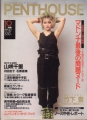 MADONNA Penthouse (10/87) JAPAN Magazine