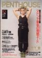 MADONNA Penthouse (10/87) JAPAN Magazine