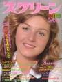 TATUM O'NEAL Screen (5/81) JAPAN Magazine