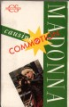 MADONNA Causing A Commotion USA Cassette Single
