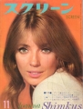 JOANNA SHIMKUS Screen (11/69) JAPAN Magazine