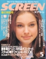NATALIE PORTMAN Screen (5/97) JAPAN Magazine