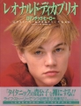 LEONARDO DiCAPRIO Romantic Hero JAPAN Picture Book