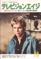 DAVID SOUL Television Age (10/80) JAPAN Magazine