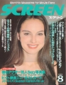 NATALIE PORTMAN Screen (8/99) JAPAN Magazine