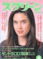 JENNIFER CONNELLY Screen (4/94) JAPAN Magazine