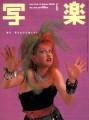 CYNDI LAUPER Shagaku (6/84) JAPAN Magazine RARE!!!