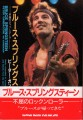 BRUCE SPRINGSTEEN No Surrender by Peter Gambaccini JAPAN Book