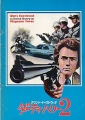 DIRTY HARRY 2: MAGNUM FORCE Original Japan Movie Program RARE!