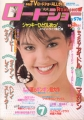 PHOEBE CATES Roadshow (7/84) JAPAN Magazine