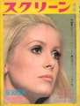 CATHERINE DENEUVE Screen (3/68) JAPAN Magazine